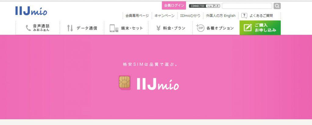 IIJmioで携帯料金を安くするには