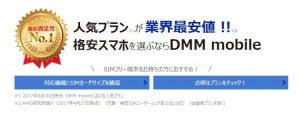 DMMモバイルとは