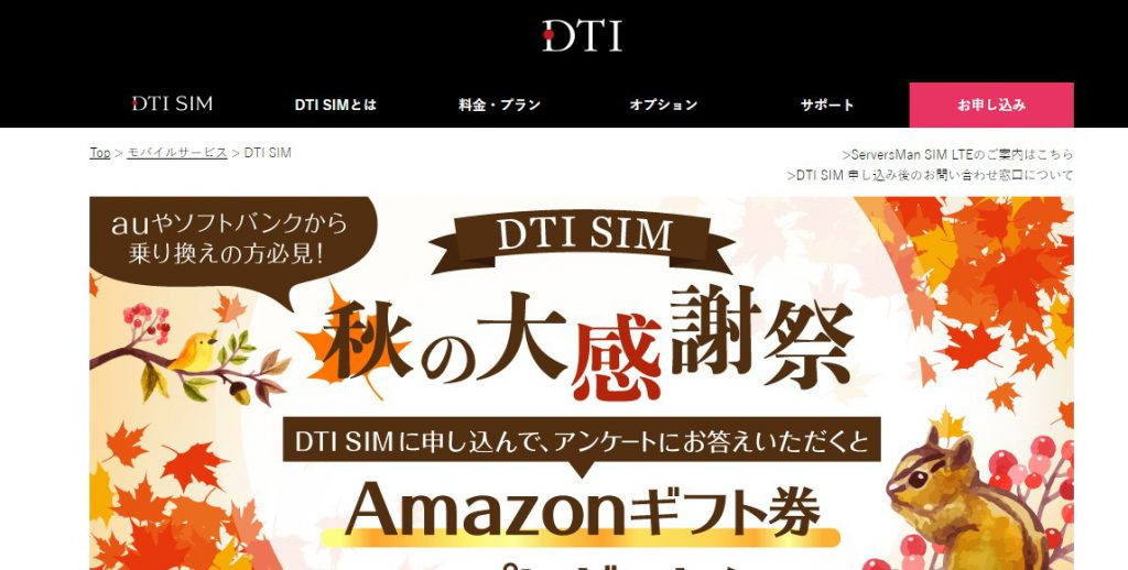 DTI SIMで携帯料金を安くする方法まとめ