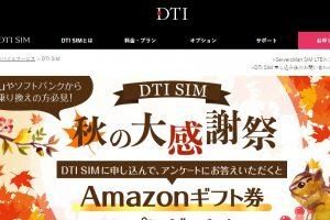 DTI SIMで携帯料金を安くする
