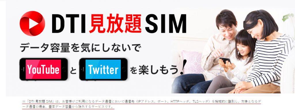 DTI SIMの見放題SIM