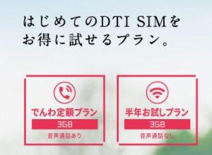DTI SIMのメリット