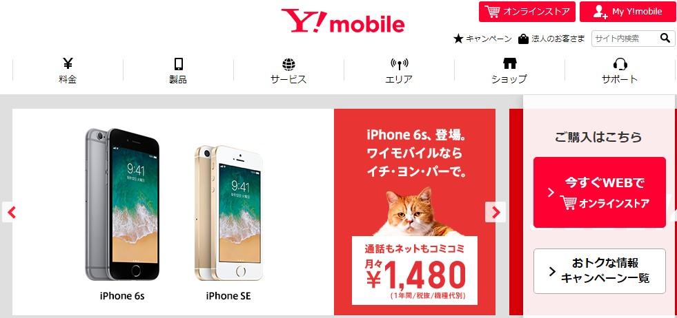 大手3大キャリアからY!mobileに乗り換えて携帯料金をいくら節約できるか