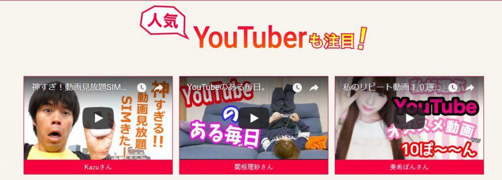 youtubeが見放題・カウントフリーのDTI SIM
