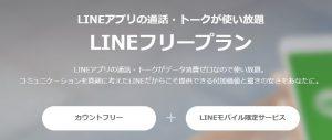 大手3大キャリアからLINEモバイルに乗り換えると携帯料金が節約できる