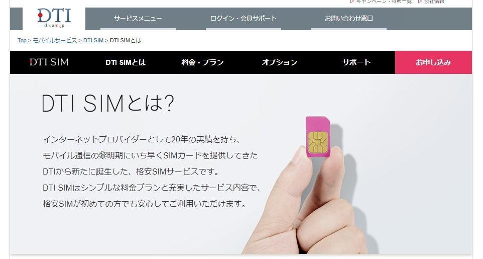 DTI SIMで携帯料金を安くする方法