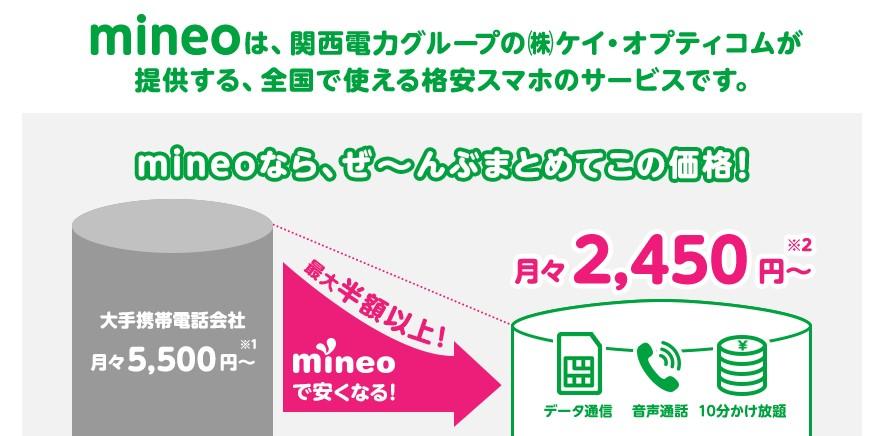 大手3大キャリアからmineo(マイネオ)に乗り換えて安く節約できる携帯料金まとめ