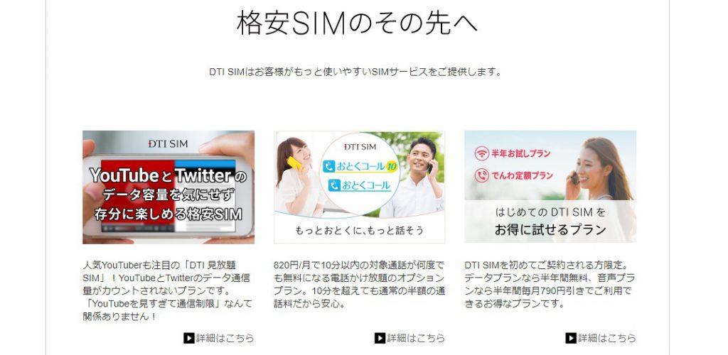 格安スマホのMVNO・DTI SIMはどんな会社か