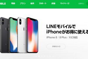 LINEモバイルでiPhoneは使える?