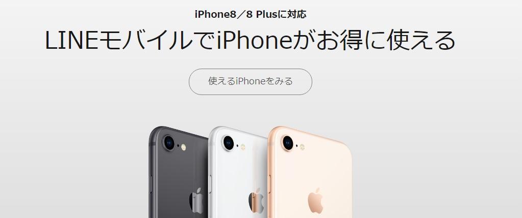 LINEモバイルでiPhoneは使用できるかの質問・解答