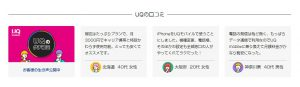 UQモバイルを実際に利用した体験談