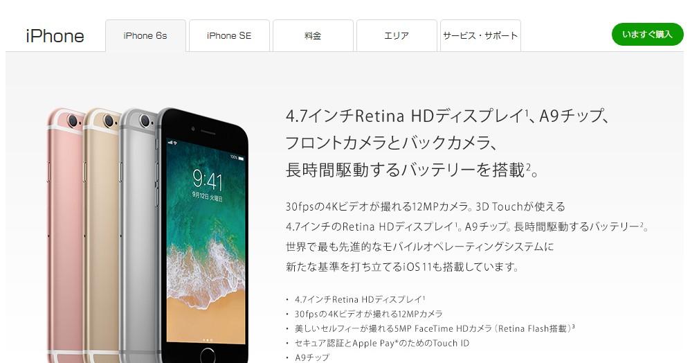 UQモバイルで安くお得に使えるiPhone