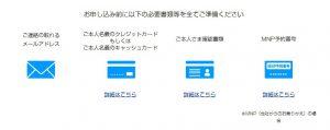 UQモバイルの申込
