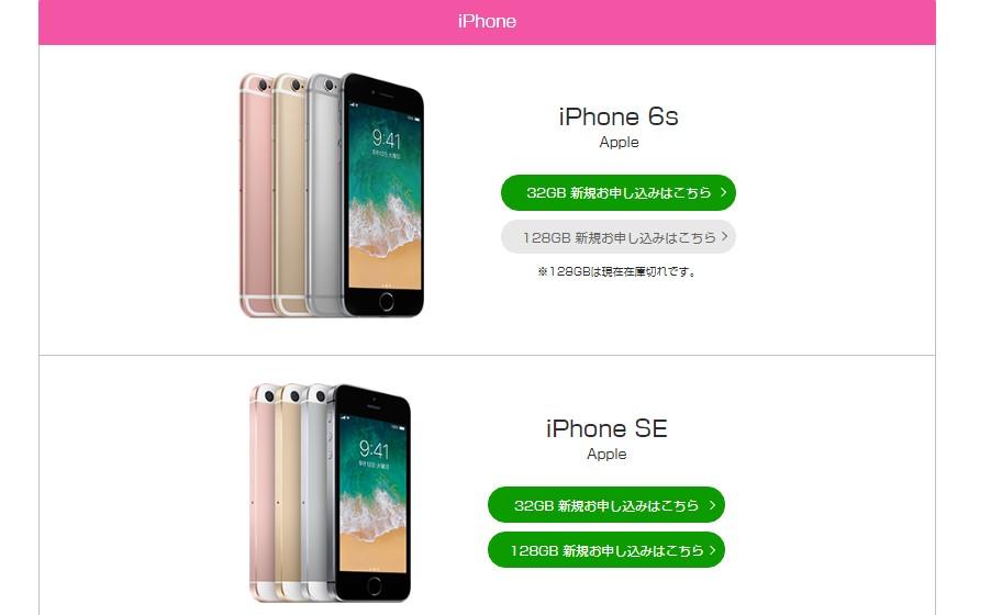 UQモバイルでiPhoneを安く使うならセット購入