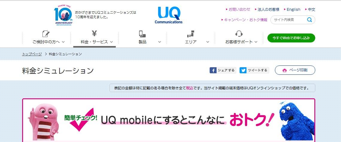 UQモバイルでiPhoneを安く利用する方法まとめ