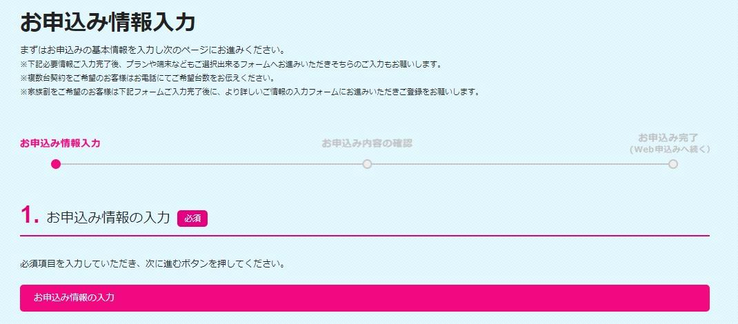 UQモバイルの申し込みフォーム