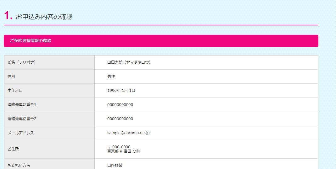 UQモバイル申し込みの確認画面