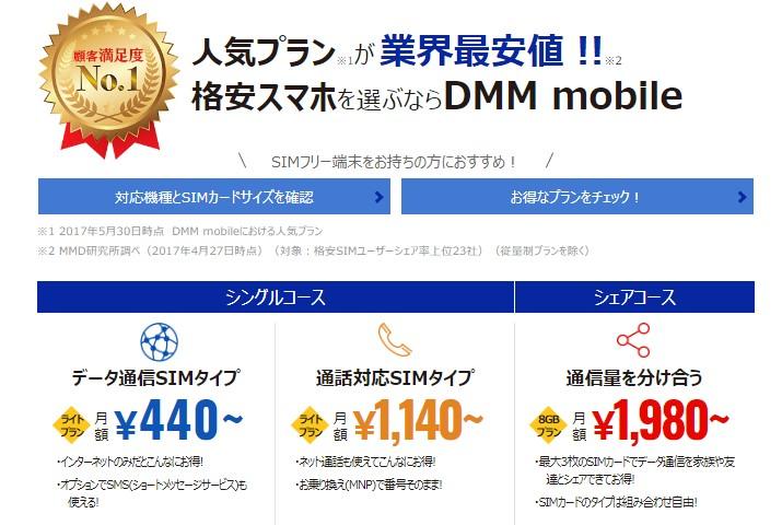 大手三大キャリアからDMMモバイルに乗り換えて節約できる金額まとめ