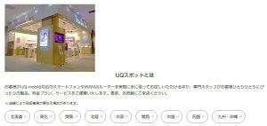 UQモバイルの申し込み方法2種