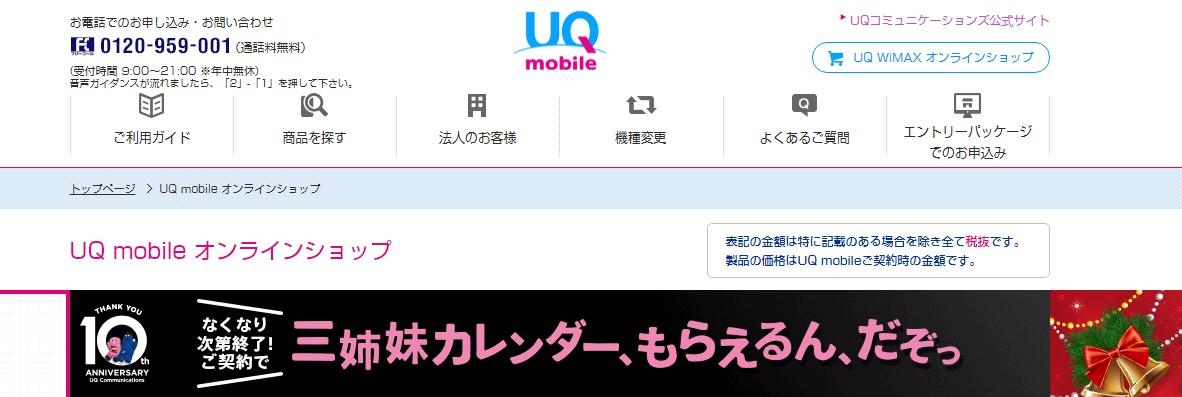 UQモバイルオンラインショップからの申し込み手順
