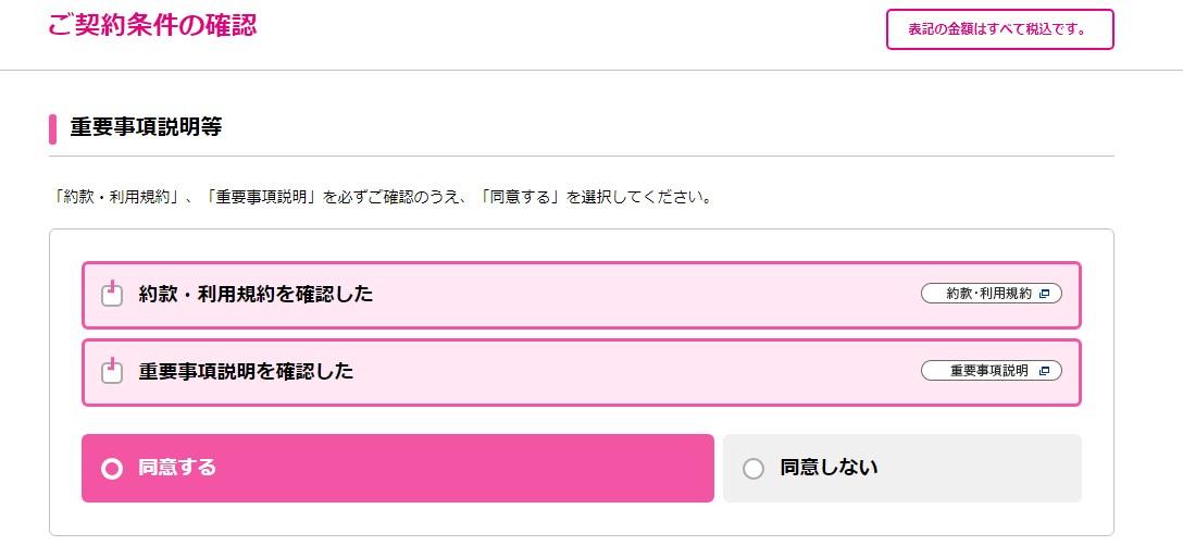 UQモバイルオンラインショップからの申し込み手順・契約内容の確認