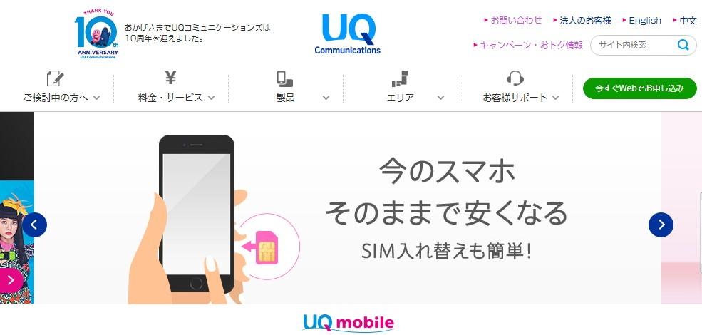 UQモバイルの申し込み手順、申し込む方法