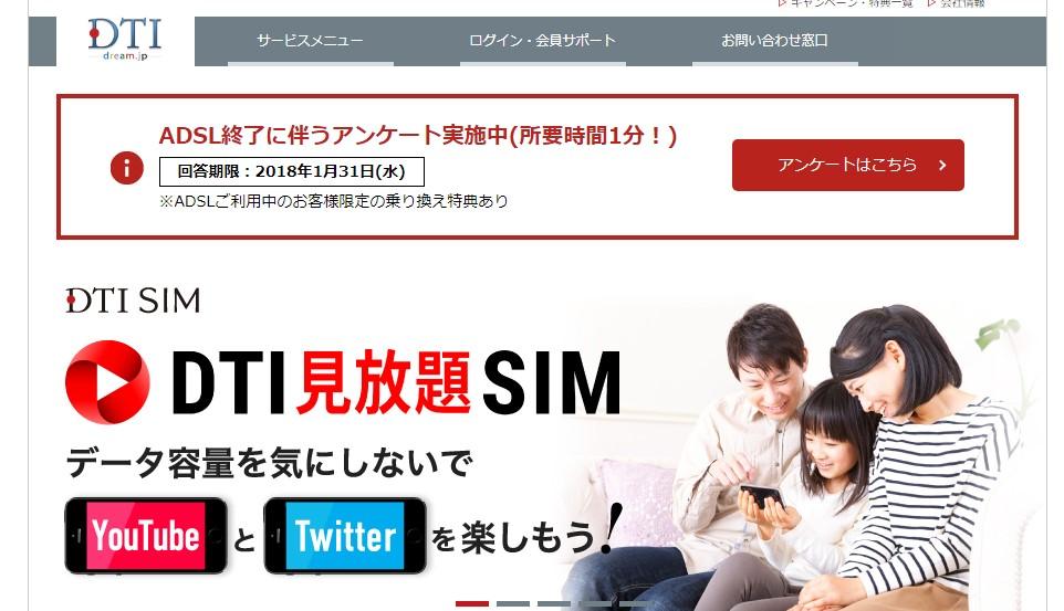 大手3大キャリアからDTI SIMに乗り換えると節約できる携帯料金まとめ