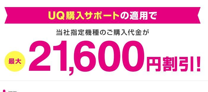 UQモバイルのUQ購入サポートキャンペーン
