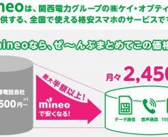 mineo(マイネオ)に乗り換えて携帯料金が安くなったレビューと感想